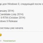 roadmap_windows_9