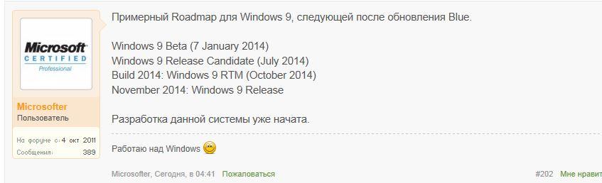 Roadmap für Windows 9 aufgetaucht