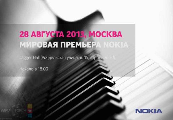 """Nokia lädt am 28.August nach Russland ein – Ankündigung einer """"Weltpremiere"""""""