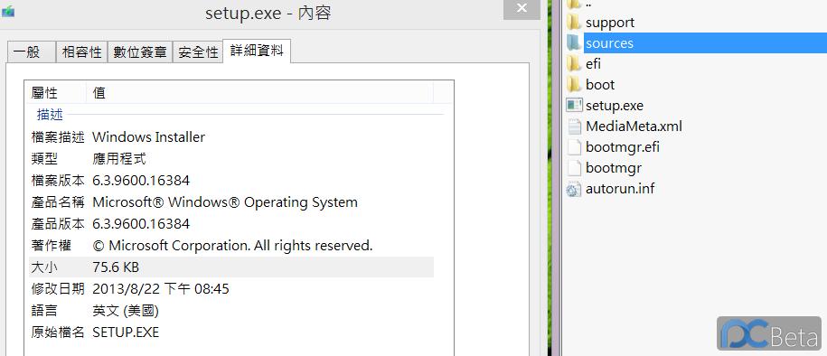 Leak: Windows 8.1 RTM Finale Version