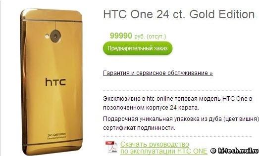 3000,- Dollar übrig ? Dann kauft euch das HTC One in 24 Karat Gold