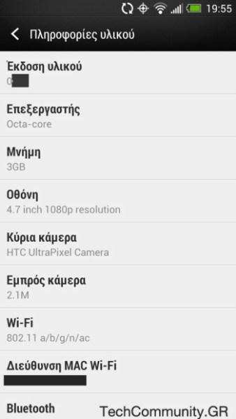 Kommt eine Neuauflage des HTC One ?