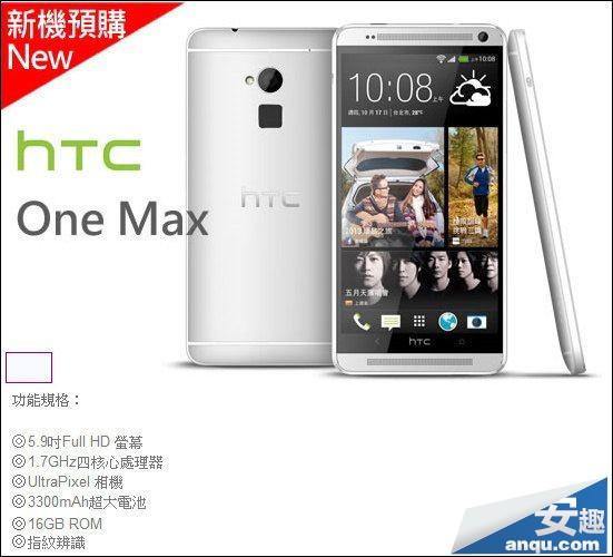 """Geleakte Werbung vom kommenden """"HTC One Max"""" bestätigt bisherige, bekannte Ausstattung"""