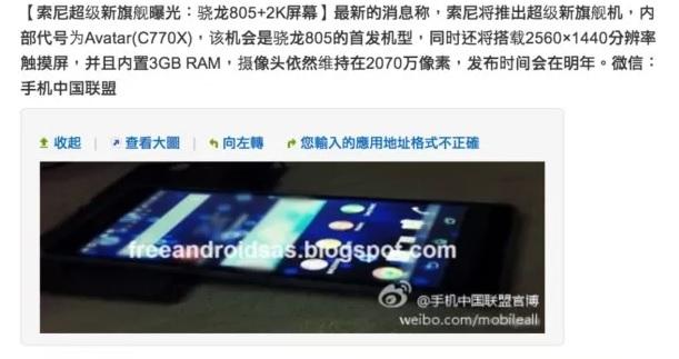 Neue Informationen zum Sony Xperia Z2 aufgetaucht