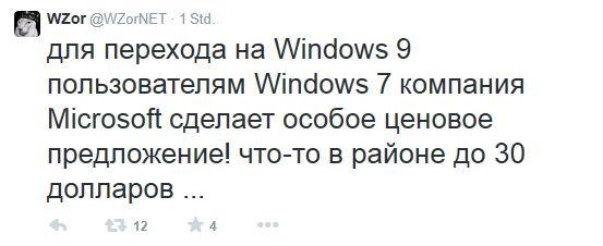 WZor: Umstieg von Windows 7 auf Windows 10 ca. 30 Euro / Dollar