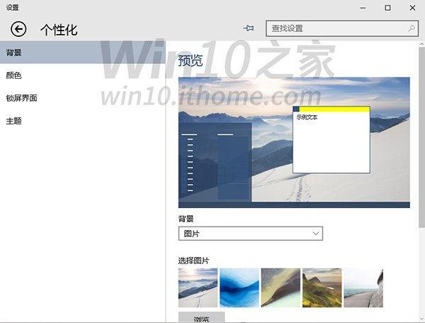 Windows 10 Build 10056 Die Farbeinstellungen werden erweitert