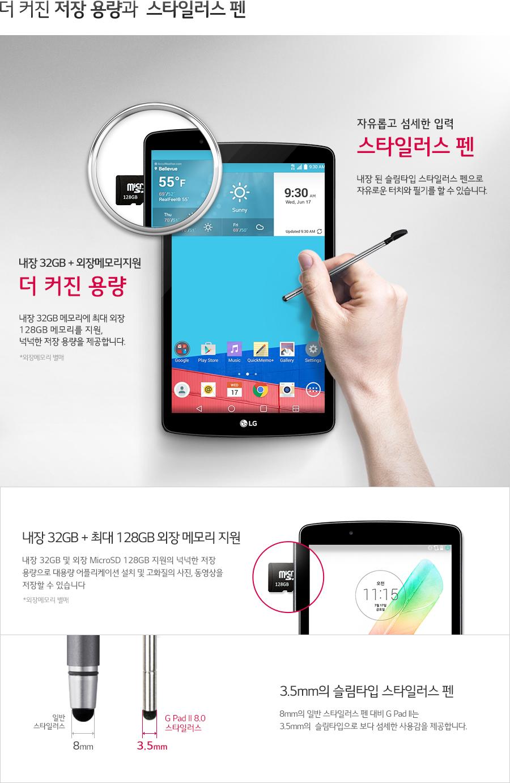 LG G Pad 2 8.0 offiziell vorgestellt – Bringt vollwertigen USB-Port und Stylus mit