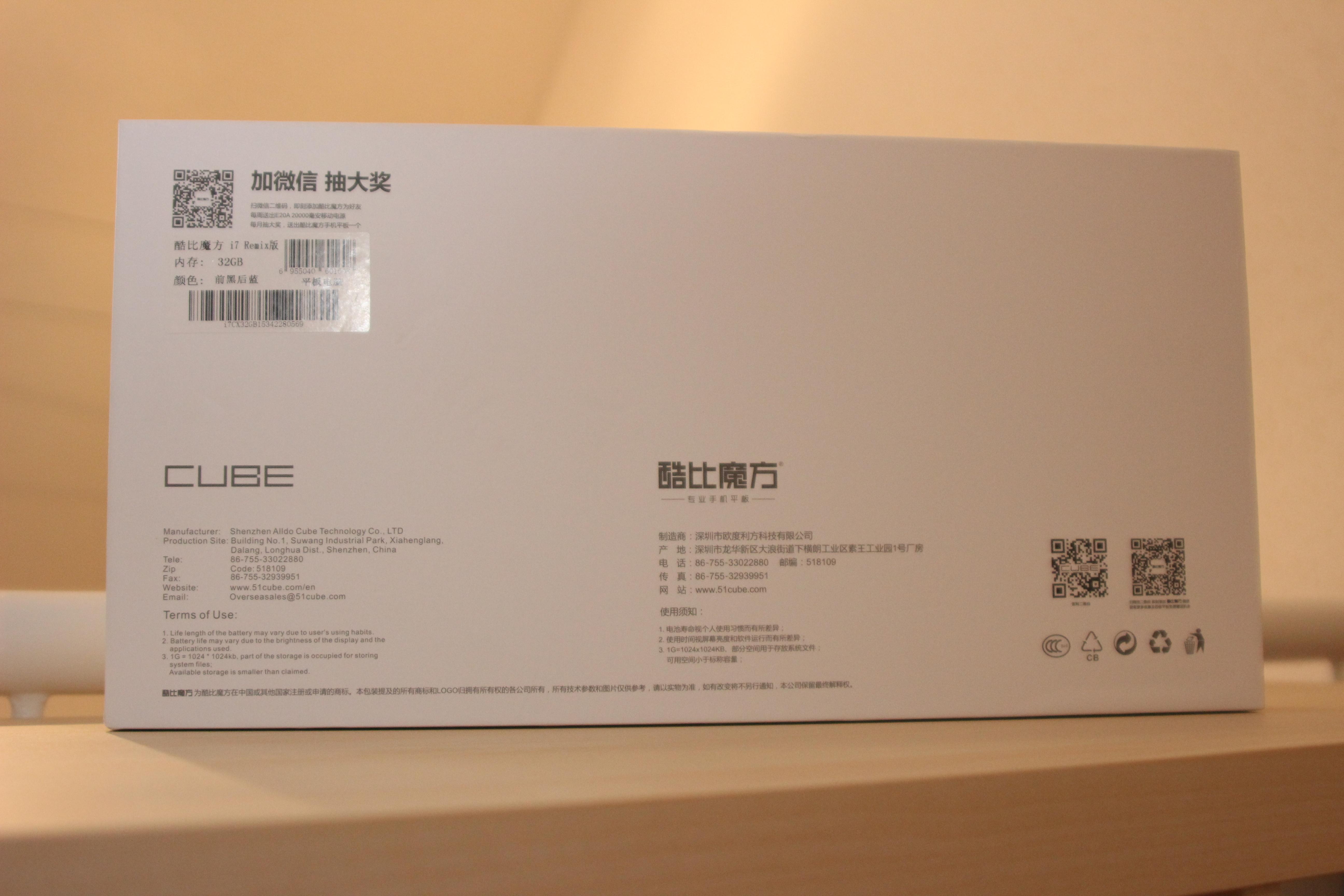 cube i7 remix verpackung. Black Bedroom Furniture Sets. Home Design Ideas