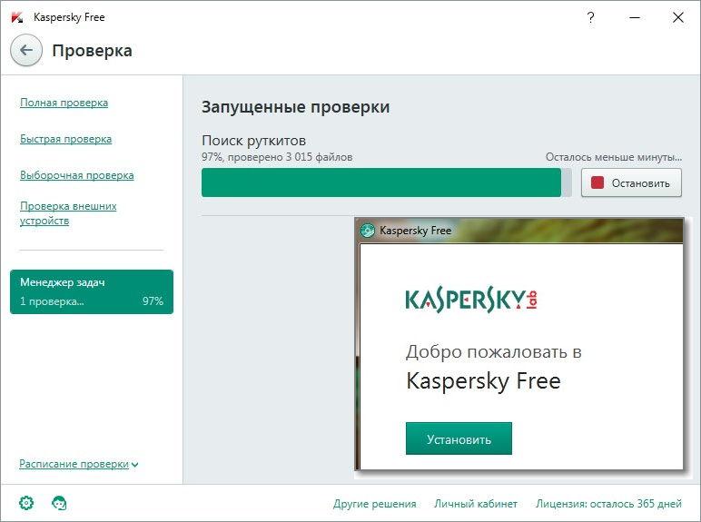 kaspersky free antivirus free download