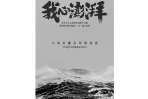 Pinecone: Xiaomi stellt am 28.Februar seinen eigenen Prozessor vor