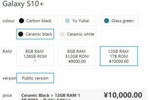 Offizieller Preis des Galaxy S10+ geleakt